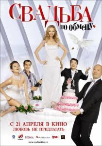 Свадьба по обмену 2010