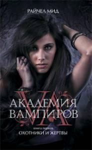 Академия вампиров 2014