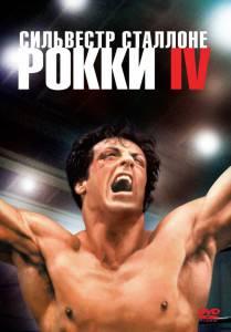 Рокки4 1985