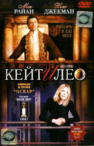 Кейт и Лео 2001