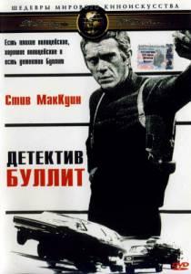 Детектив Буллитт 1968