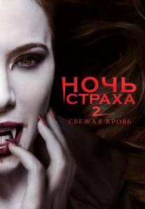 Ночь страха 2: Свежая кровь (видео) 2013