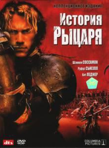 История рыцаря 2001