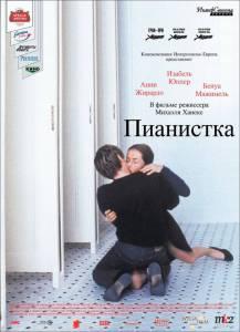 Пианистка 2001