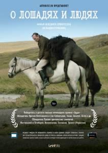О лошадях и людях 2013