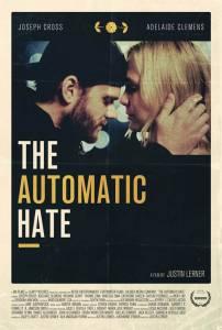 Автоматическая ненависть 2015
