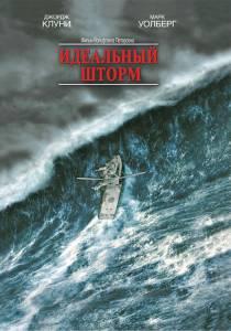 Идеальный шторм 2000