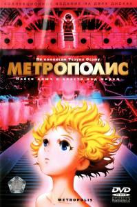 Метрополис 2001
