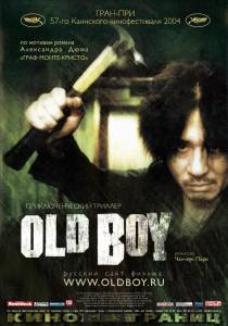 Олдбой 2003