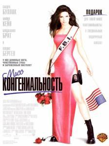 Мисс Конгениальность 2000