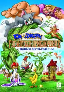 Том и Джерри: Гигантское приключение (видео) 2013