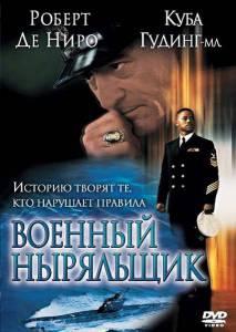 Военный ныряльщик 2000
