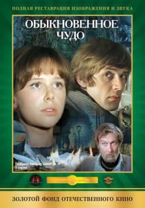 Обыкновенное чудо (ТВ) 1978