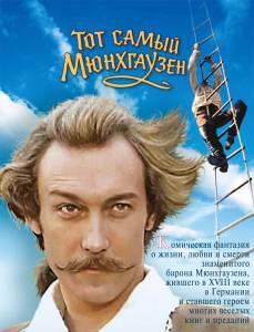 Тот самый Мюнхгаузен (ТВ) 1979