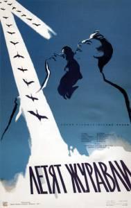 Летят журавли 1957