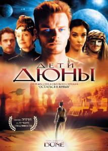 Дети Дюны (мини-сериал) 2003 (1 сезон)