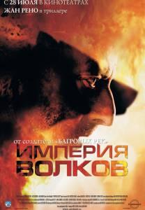 Империя волков 2005