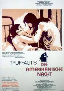 Американская ночь 1973