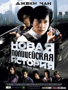 Новая полицейская история 2004