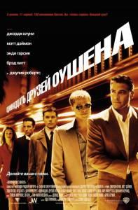 Одиннадцать друзей Оушена 2001