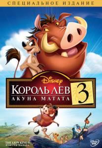 Король Лев 3: Акуна Матата (видео) 2004
