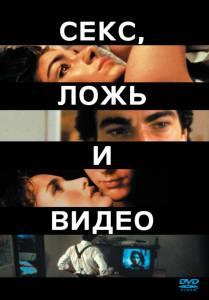 Секс, ложь и видео 1989