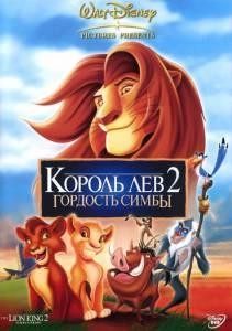 Король Лев 2: Гордость Симбы (видео) 1998