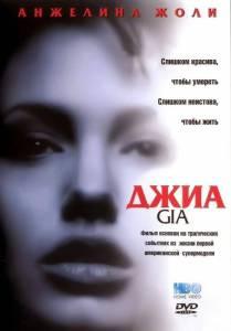 Джиа (ТВ) 1998
