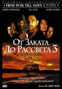 От заката до рассвета 3: Дочь палача (видео) 1999