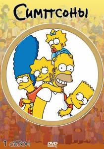 Симпсоны (сериал 1989 – ...) 1989 (30 сезонов)