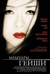 Мемуары гейши 2005