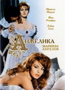 Анжелика, маркиза ангелов 1964