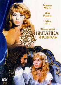 Анжелика и король 1965