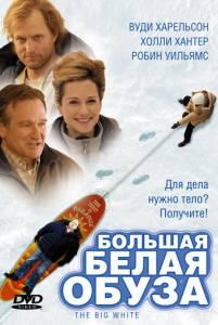 Большая белая обуза 2004