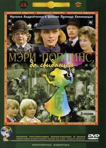 Мэри Поппинс, до свидания (ТВ) 1984