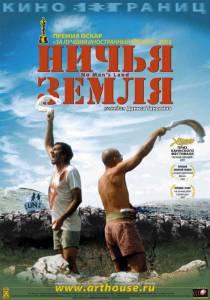 Ничья земля 2001