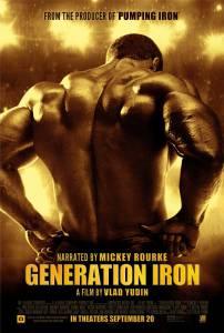 Железное поколение 2013