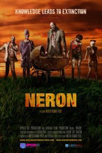 Нерон 2016