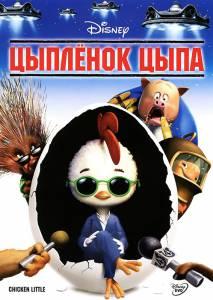 Цыплёнок Цыпа 2005