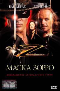 Маска Зорро 1998