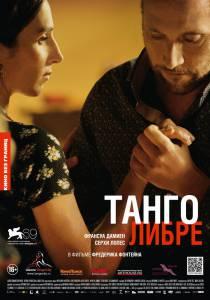 Танго либре 2012