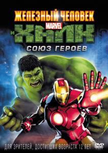 Железный человек и Халк: Союз героев (видео) 2013