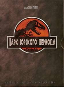 Парк Юрского периода 1993