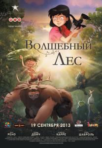 Волшебный лес 2012