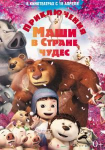 Приключения Маши в Стране Чудес 2012