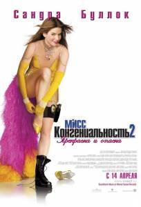 Мисс Конгениальность 2: Прекрасна и опасна 2005
