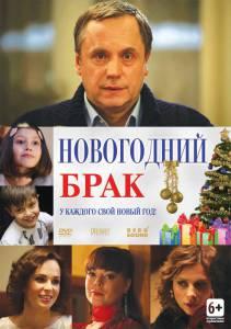 Новогодний брак (ТВ) 2012