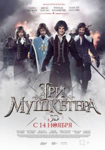 Три мушкетера 2013