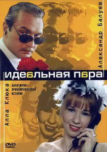 Идеальная пара (сериал) 2001 (1 сезон)