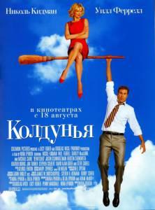Колдунья 2005